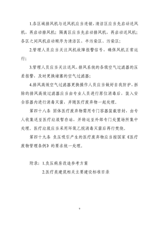 新型冠状病毒肺炎应急救治设施设计导则(试_9