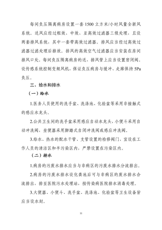新型冠状病毒肺炎应急救治设施设计导则(试_11