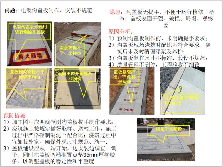 电缆沟盖板制作、安装不规范