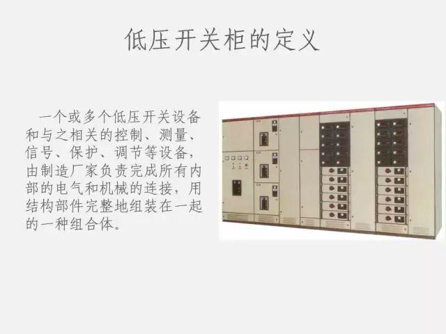 低压配电柜基础知识_2