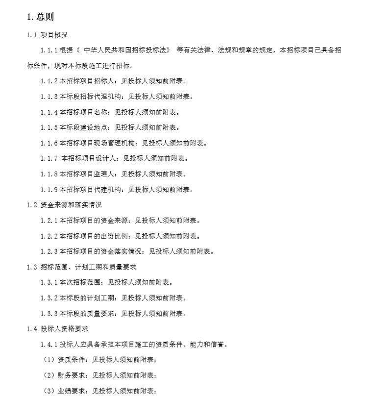 水库建设项目工程招标文件(PDF格式)