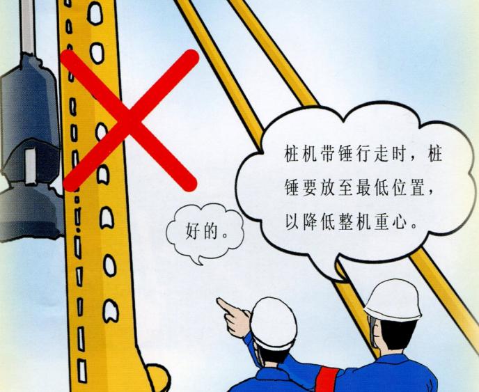 工程桩工与水工机械安全教育培训课件224页