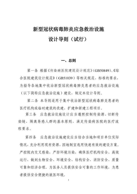 新型冠状病毒肺炎应急救治设施设计导则(试_1