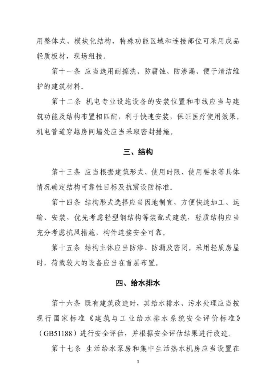 新型冠状病毒肺炎应急救治设施设计导则(试_3