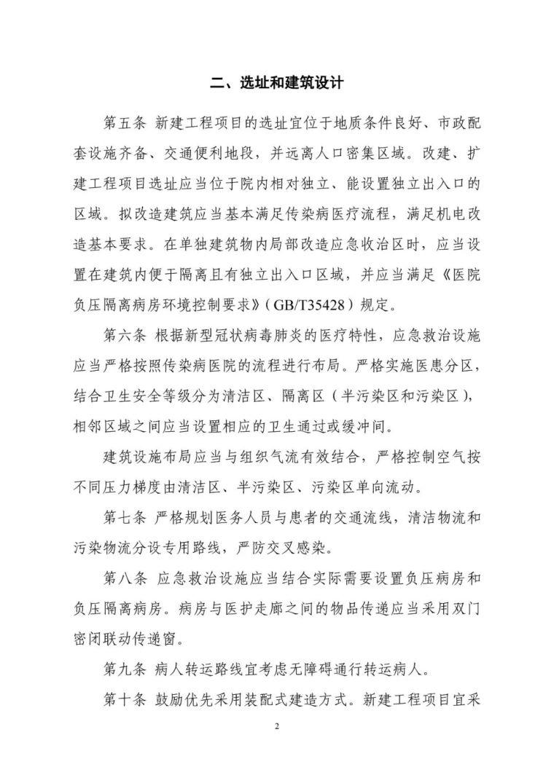 新型冠状病毒肺炎应急救治设施设计导则(试_2