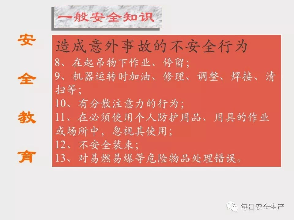 安全教育培训课件合集,保障复工安全!_11