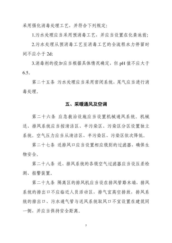 新型冠状病毒肺炎应急救治设施设计导则(试_5