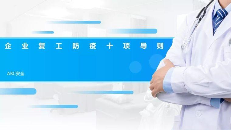 项目部新型肺炎疫情复工风险告知卡十项导则