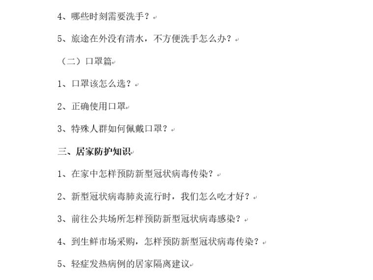 新冠病毒肺炎防控知识手册_防疫指导1