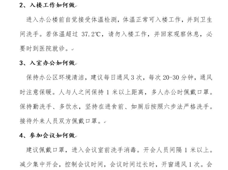新冠病毒肺炎防控知识手册_防疫指导2