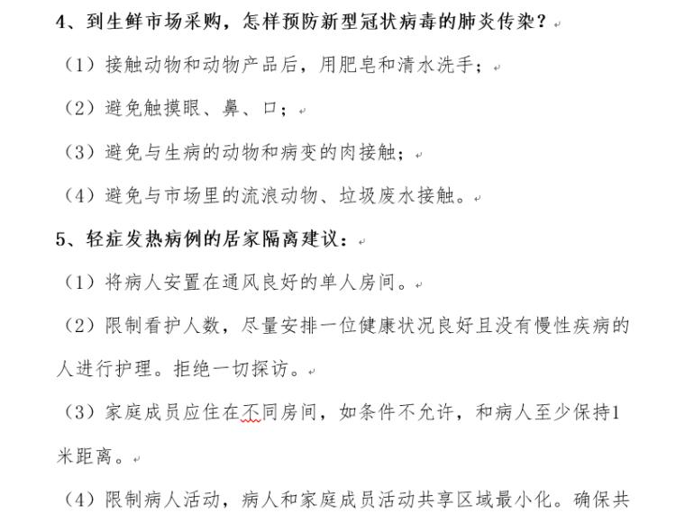 新冠病毒肺炎防控知识手册_防疫指导4