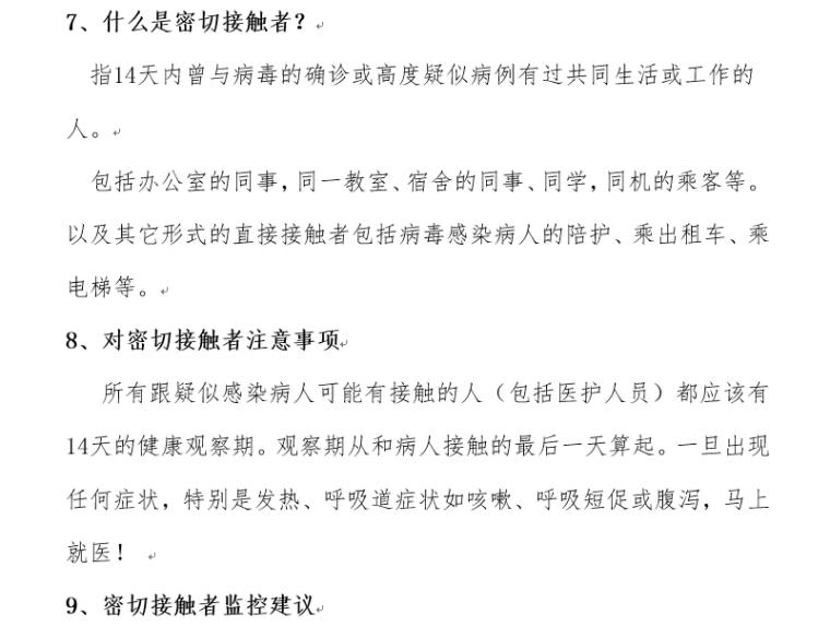 新冠病毒肺炎防控知识手册_防疫指导5