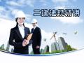 二级建造师考试建设工程法规精讲培训PPT