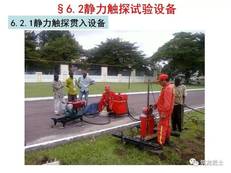 岩土静力触探试验原理及技术_10