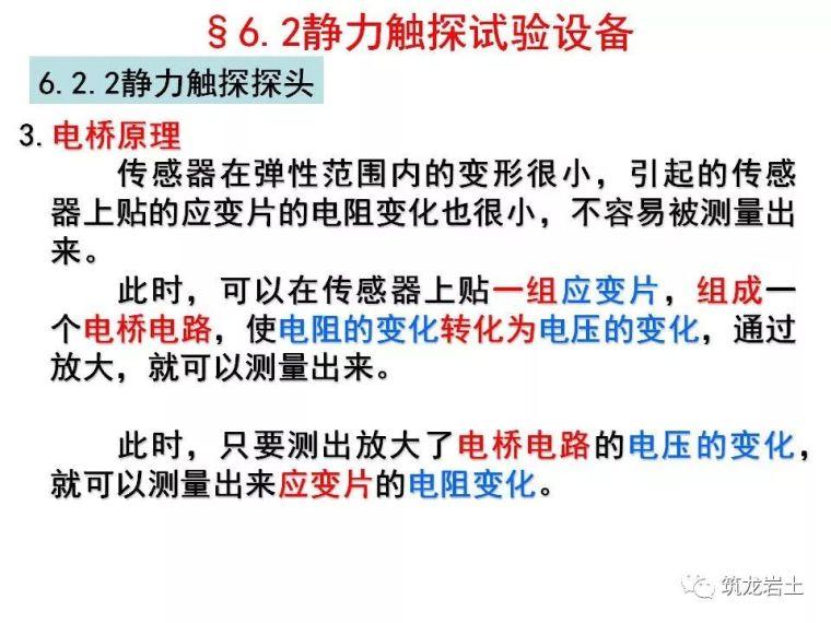 岩土静力触探试验原理及技术_14