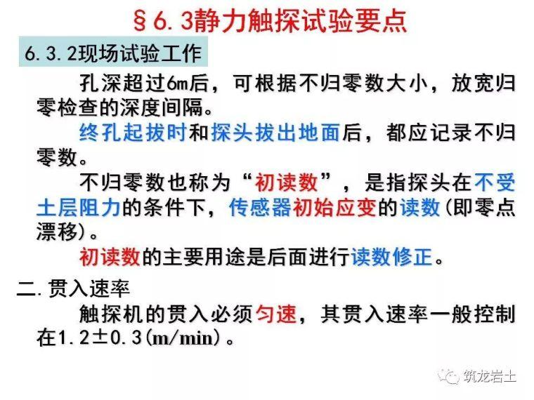 岩土静力触探试验原理及技术_23