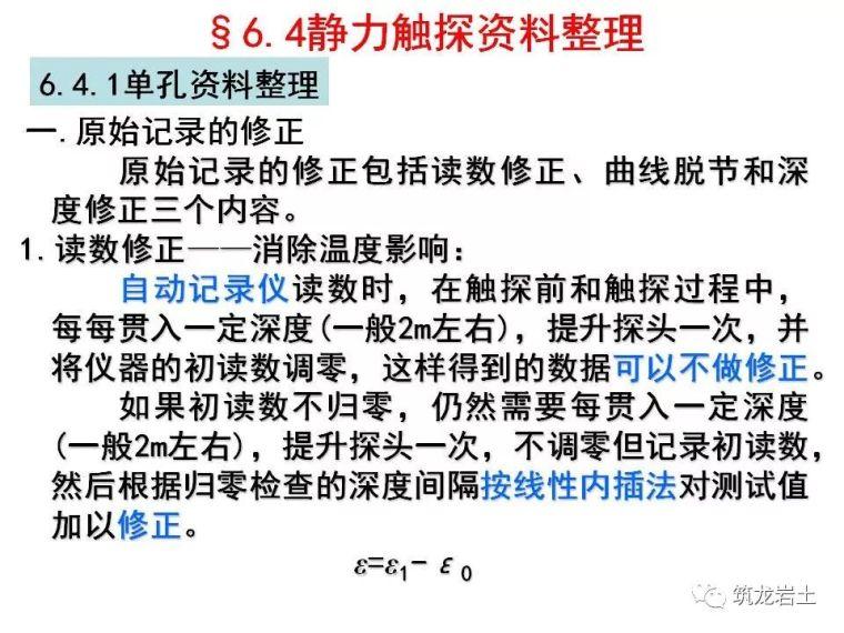 岩土静力触探试验原理及技术_26