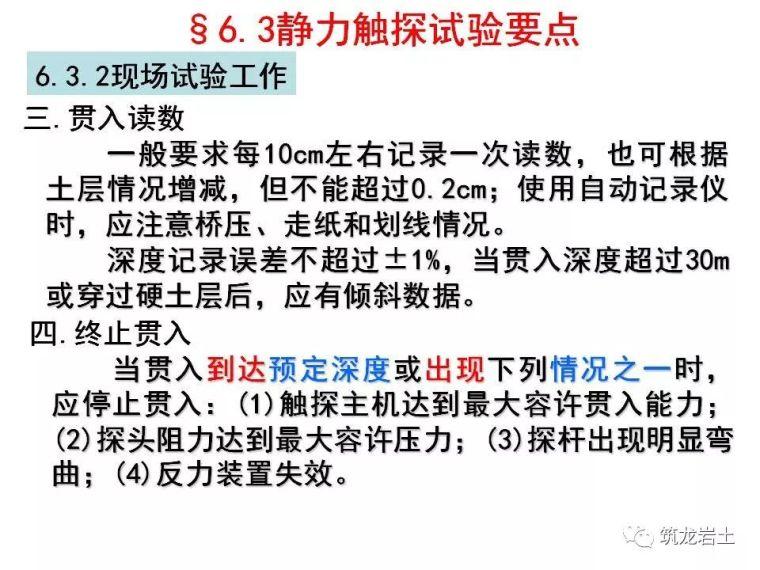 岩土静力触探试验原理及技术_24
