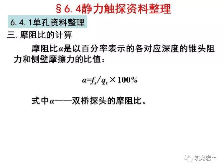 岩土静力触探试验原理及技术_31