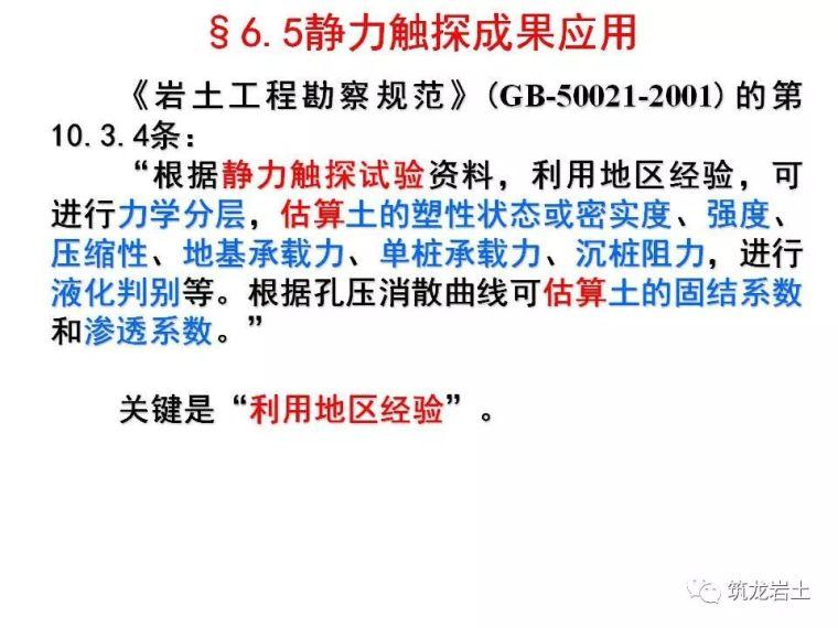 岩土静力触探试验原理及技术_39