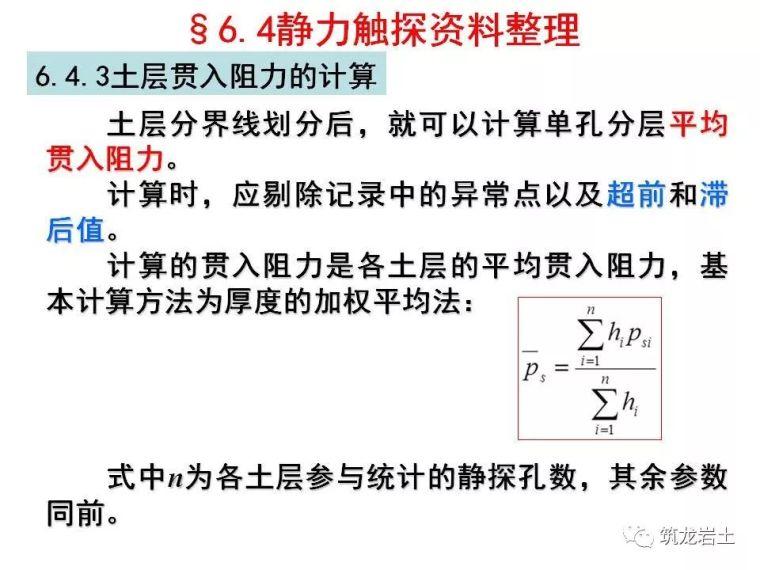 岩土静力触探试验原理及技术_37