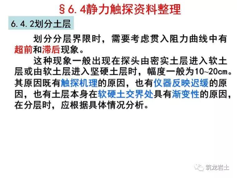 岩土静力触探试验原理及技术_36