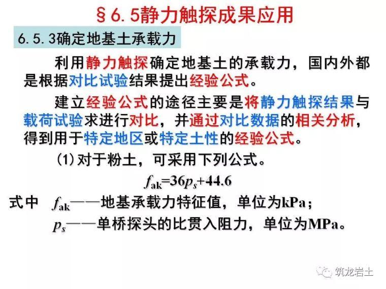 岩土静力触探试验原理及技术_44