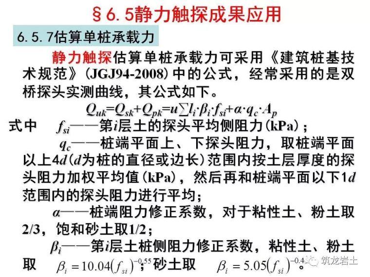 岩土静力触探试验原理及技术_50