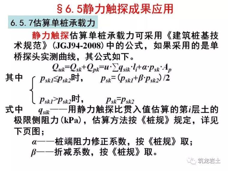 岩土静力触探试验原理及技术_51