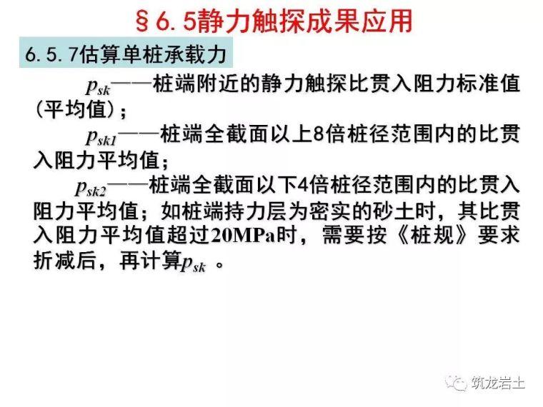 岩土静力触探试验原理及技术_53