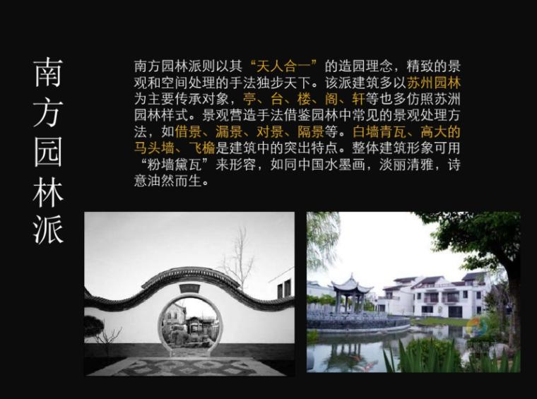 新中式建筑风格解析_PDF47页