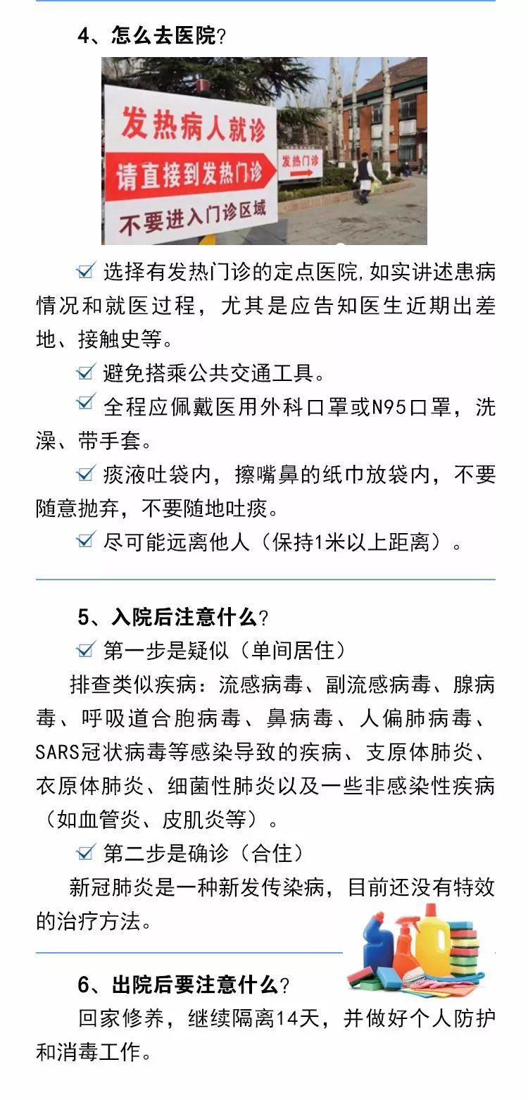建筑工地一线技工新冠肺炎应急防控知识手册_6
