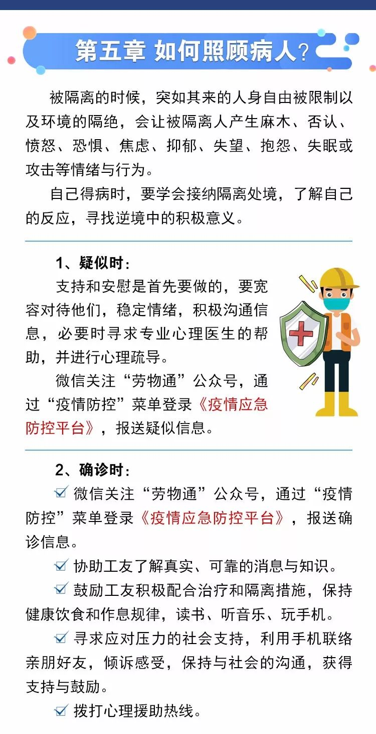 建筑工地一线技工新冠肺炎应急防控知识手册_7