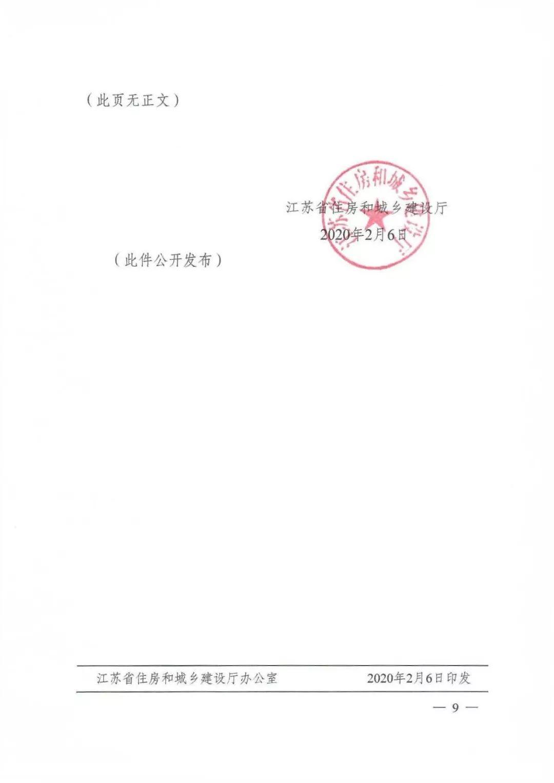 复工疫情防控,建设/施工/监理三方各担什么_9
