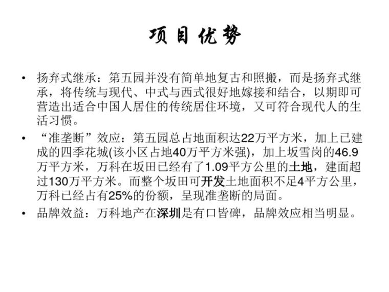 中式住宅深圳知名地产第五园分析49p-中式住宅深圳知名地产第五园分析 项目优势