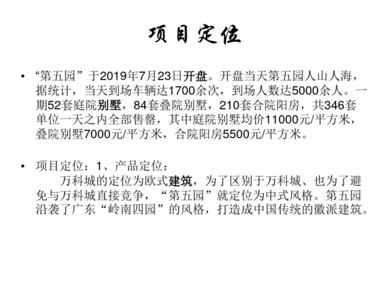 中式住宅深圳知名地产第五园分析49p-中式住宅深圳知名地产第五园分析 项目定位