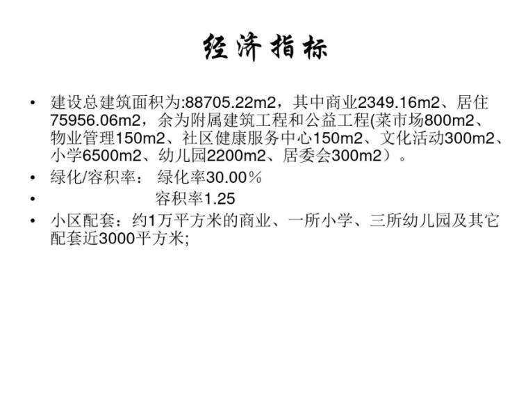 中式住宅深圳知名地产第五园分析49p-中式住宅深圳知名地产第五园分析 经济指标