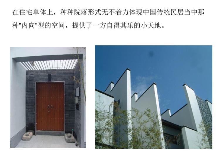 中式住宅深圳知名地产第五园分析49p-中式住宅深圳知名地产第五园分析 院落形式