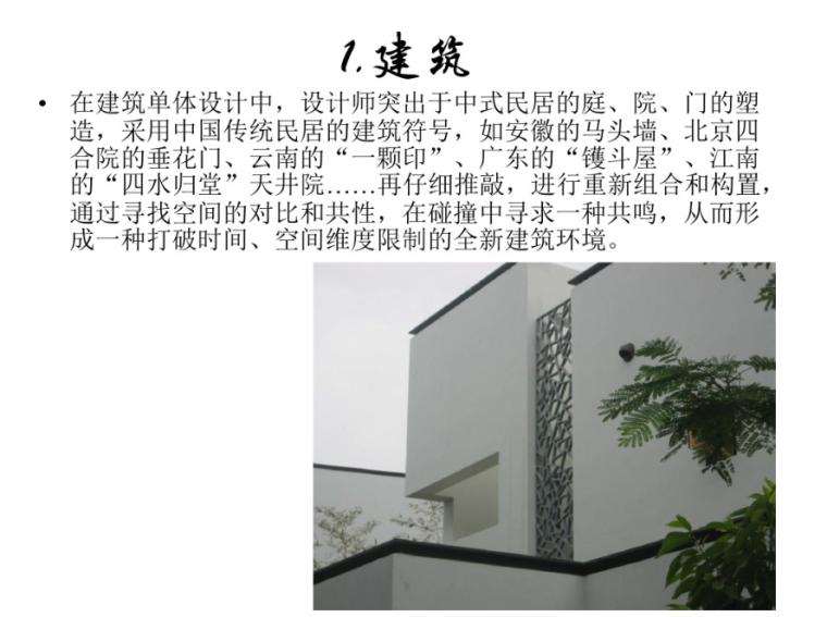 中式住宅深圳知名地产第五园分析49p-中式住宅深圳知名地产第五园分析 建筑设计