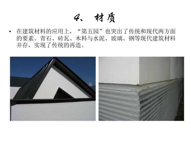 中式住宅深圳知名地产第五园分析49p-中式住宅深圳知名地产第五园分析 建筑材质