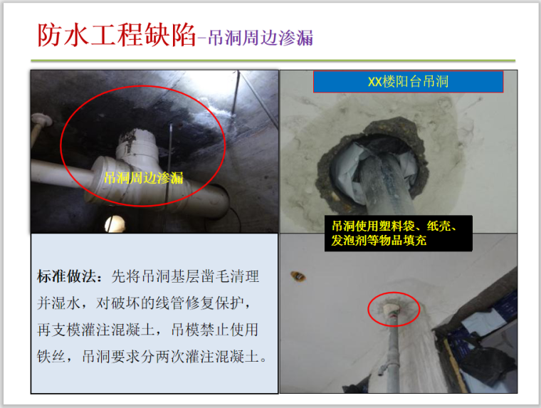 防水工程缺陷-吊洞周边渗漏