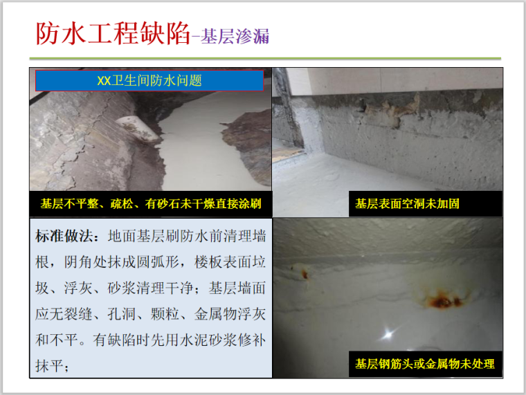 防水工程缺陷-基层渗漏
