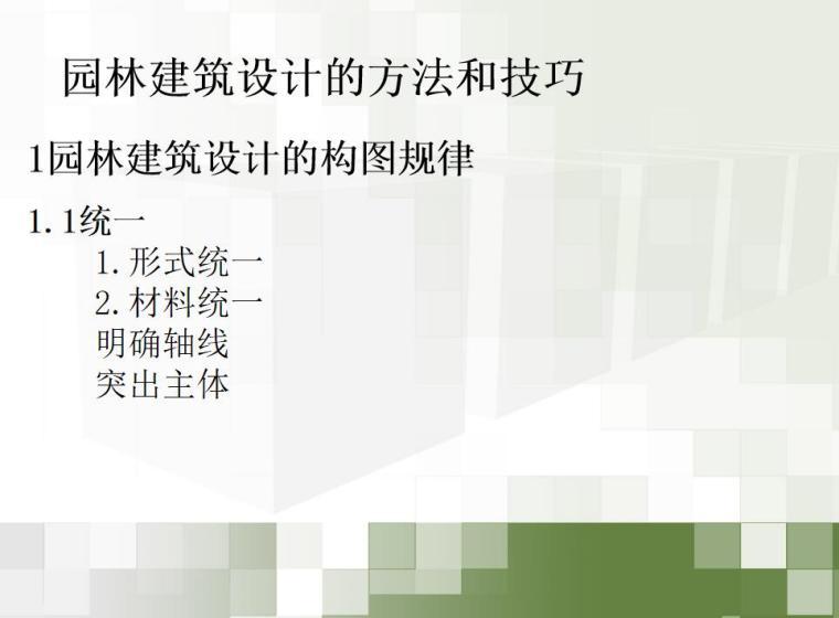 园林建筑设计的方法和技巧(PPT+20页)-园林建筑设计的方法和技巧 (1)