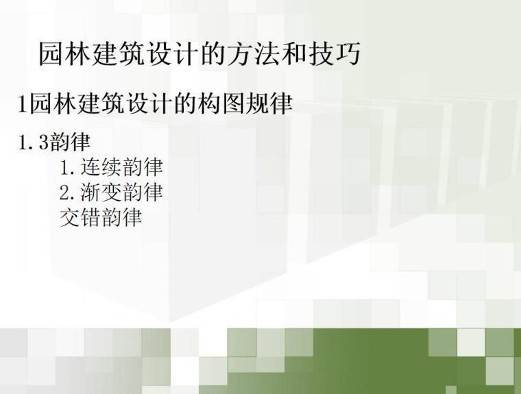 园林建筑设计的方法和技巧(PPT+20页)-园林建筑设计的方法和技巧 (2)