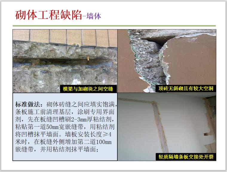 砌体工程缺陷-墙体