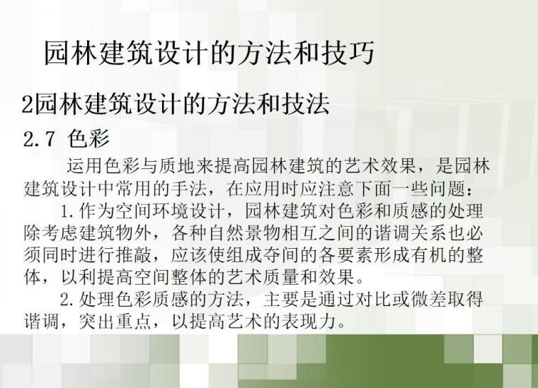 园林建筑设计的方法和技巧(PPT+20页)-园林建筑设计的方法和技巧 (4)