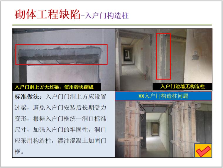砌体工程缺陷-入户门构造柱
