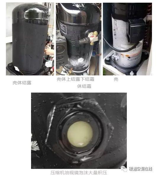制冷压缩机持续回液的解决办法_1