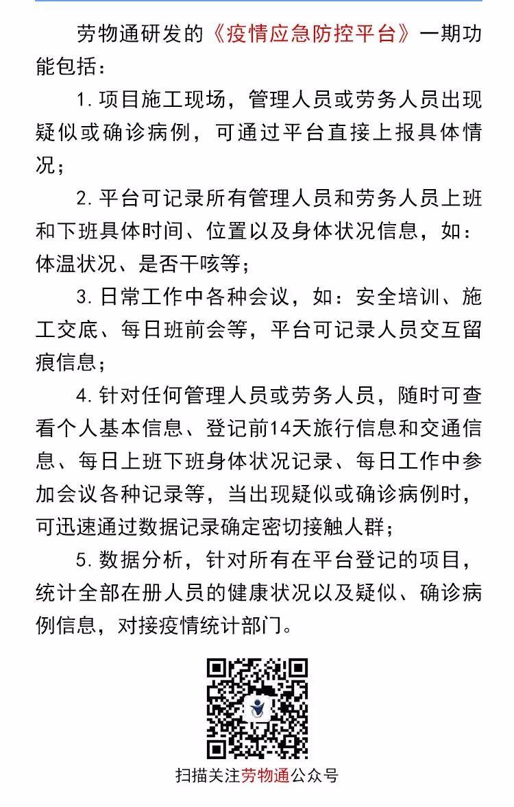 建筑工地一线技工新冠肺炎应急防控知识手册_8