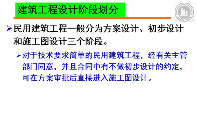 建筑施工图设计教程讲义(PPT+129页)-建筑施工图设计教程讲义 (1)